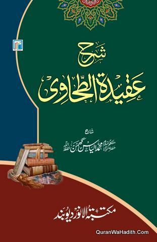 Sharh Aqeedah al Tahawi, شرح عقیدہ الطحاوی