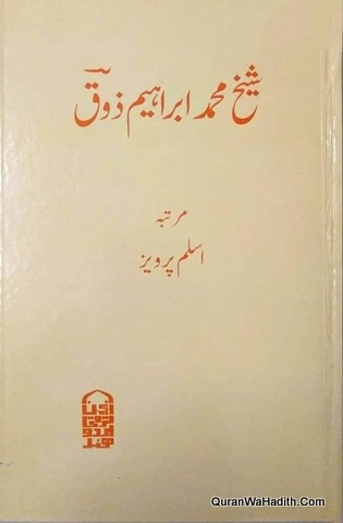 Sheikh Muhammad Ibrahim Zauq, شیخ محمد ابراھیم ذوق
