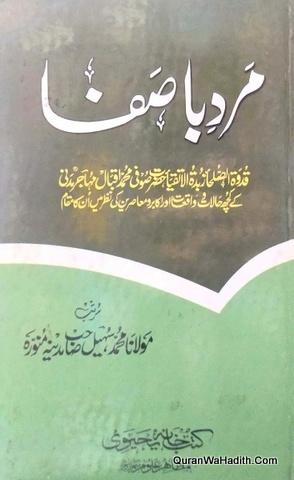 Mard e Ba Safa, Sufi Muhammad Iqbal Muhajir Madani, مرد با صفا, حالت واقعات مقام صوفی محمد اقبال مہاجر مدنی