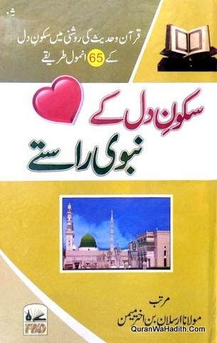 Sukoon e Dil Ke Nabvi Raste, سکون دل کے نبوی راستے قرآن و حدیث کی روشنی میں