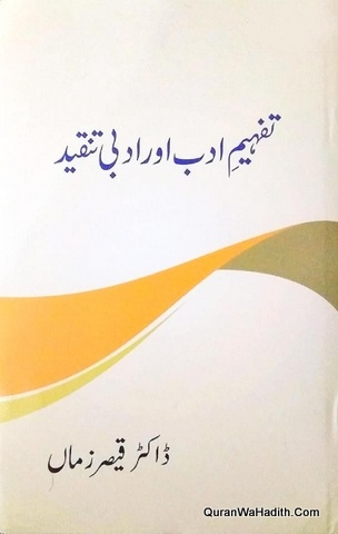 Tafheem e Adab Aur Adabi Tanqeed, تفہیم ادب اور ادبی تنقید