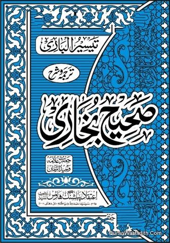 Taiseer ul Bari Tarjuma o Sharah Sahih Bukhari, 9 Vols, تیسیر الباری ترجمہ و شرح صحیح بخاری
