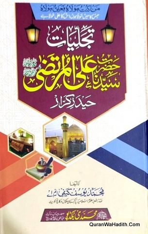 Tajalliyat e Syedna Hazrat Ali ul Murtaza Haider e Karrar, تجلیات حضرت سیدنا علی المرتضی حیدر کرار