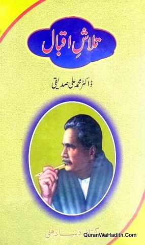 Talash e Iqbal, تلاش اقبال