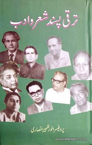 Taraqqi Pasand Sher o Adab, ترقی پسند شعر و ادب