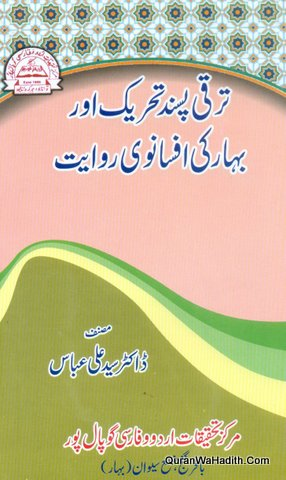 Taraqqi Pasand Tehreek Aur Bihar Ki Afsanvi Riwayat, ترقی پسند تحریک اور بہار کی افسانوی روایت
