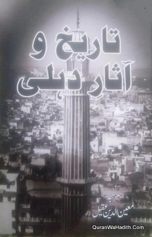 Tareekh o Aasar e Dehli, تاریخ و آثار دہلی