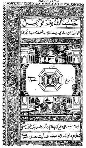Tashreeh e Mansuri, تشریح منصوری
