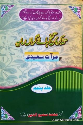 Tazkira Ganj Hae Giran Maya, 5 Vols, تذکرہ گنج ہائے گراں مایہ
