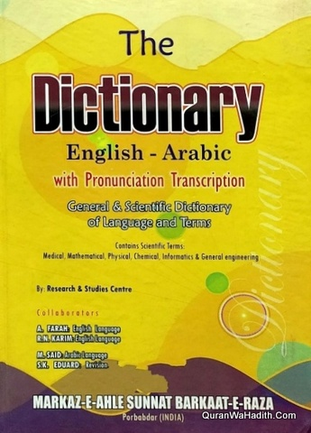 The Dictionary Arabic English With Pronunciation And Transcription