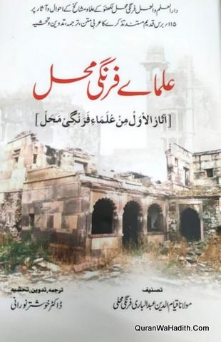 Ulama e Farangi Mahal, علماے فرنگی محل, آثار الاُول من علماء فرنگی محل