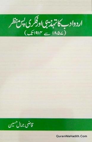 Urdu Adab Ka Tahzeebi Aur Fikri Pesh Nazar, اردو ادب کا تہذیبی اور فکری پیش نظر ١٨٥٧ سے ١٩١٤