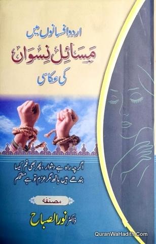 Urdu Afsano Mein Masail e Niswa Ki Akkasi