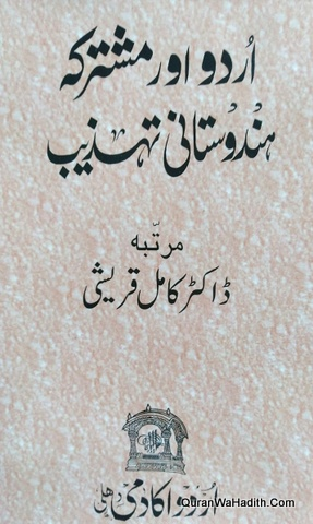 Urdu Aur Mushtarka Hindustani Tehzeeb, اردو اور مشترکہ ہندوستانی تہذیب