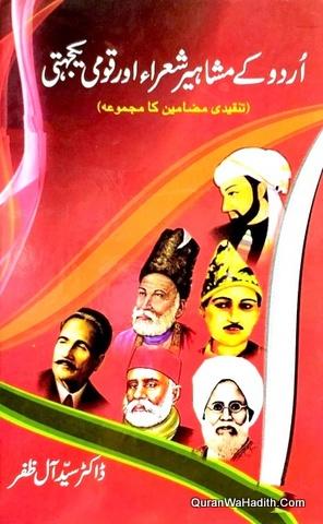 Urdu Ke Mashahir Shaora Aur Qami Yakjehti, اردو کے مشاہیر شعراء اور قومی یکجہتی
