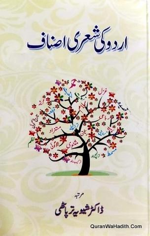 Urdu Ki Sheri Asnaf, اردو کی شعری اصناف