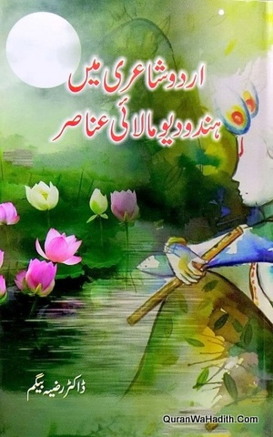 Urdu Shayari Mein Hindu Dev Malai Anasir, اردو شاعری میں ہندو دیو مالائی عناصر