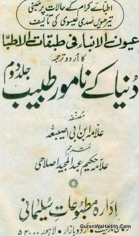 Uyun Al Anba Fi Tabaqat al Atibba Urdu, Duniya Ke Namvar Tabeeb, Xerox, 2 Vols, عيون الانباء فی طبقات الاطباء اردو, دنیا کے نامور طبیب