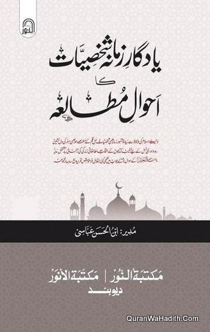 Yaadgar e Zamana Shakhsiyat Ka Ahwal e Mutala, یادگار زمانہ شخصیات کا احوال مطالعہ