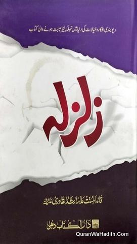 Zalzala Deobandi Afkar o Khayalat, زلزلہ دیوبندی افکار و خیالات