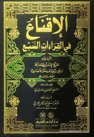Al Iqna Fi Qirat Al Saba, الإقناع في القراءات السبع