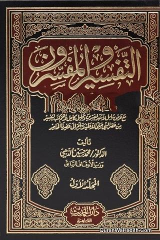 Al Tafsir Wa Al Mufassirun, 3 Vols, التفسير والمفسرون