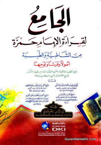 Al Jami Li Qiraat Al Imam Abi Jafar Min Al Darah Wa Al Tayyibah, الجامع لقراءة الإمام أبي جعفر من الدرة والطيبة أصولاً وفرشاً وتوجيهاً