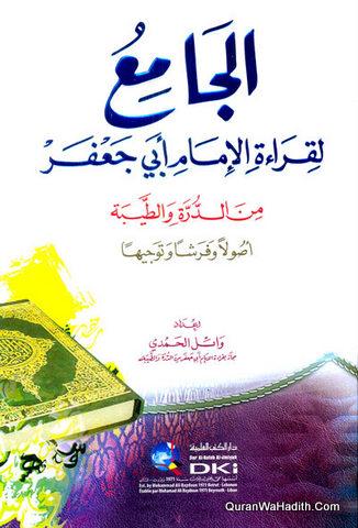 Al Jami Li Qiraat Al Imam Abi Jafar Min Al Darah Wa Al Tayyibah, الجامع لقراءة الإمام أبي جعفر من الدرة والطيبة