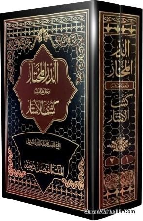 Al Durr al Mukhtar wa ala Hamsha Kashf al Asrar, 2 Vols, الدر المختار و على ھامشہ کشف الاستار