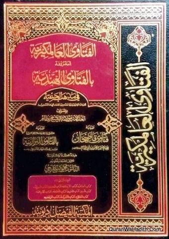 Al Fatawa Al Alamgiriya Bal Maroof Al Fatawa Al Hindiya, 12 Vols, الفتاوى العالمكيرية المعروفة بالفتاوى الهندية