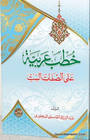 Khutba Arabia Ala Al Safat Al Sitt, خطبة عربية على الصفات الست