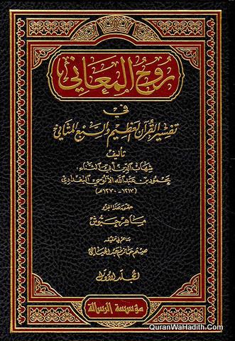 Ruh Al Mani Fi Tafsir Al Quran Al Azim Wa Saba Al Masani, 30 Vols, روح المعاني في تفسير القرآن العظيم والسبع المثاني