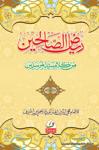 Riyaz us Saliheen Min Kalam Syed ul Mursaleen, 3 Vols, ریاض الصالحین من کلام سید المرسلین