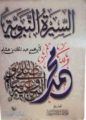 Sirat Ibn Hisham Arabic, سيرة ابن هشام