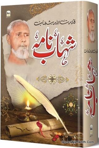 Shahab Nama Qudratullah Shahab Khudnawisht, شہاب نامہ قدرت اللہ شہاب خود نوشت
