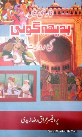 فارسی میں بدیہہ گوئی کی روایت