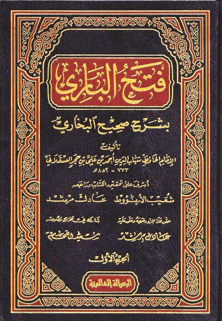 Fath Al Bari Bi Sharh Sahih Al Bukhari, 26 Vols, فتح الباري بشرح صحيح البخاري