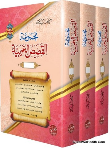 Majmua Qasas al Arabia, 3 Vols, مجموعة القصص العربية
