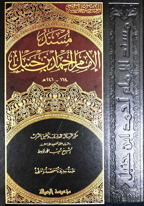 Musnad Al Imam Ahmad Bin Hanbal, 52 Vols, مسند الإمام أحمد بن حنبل