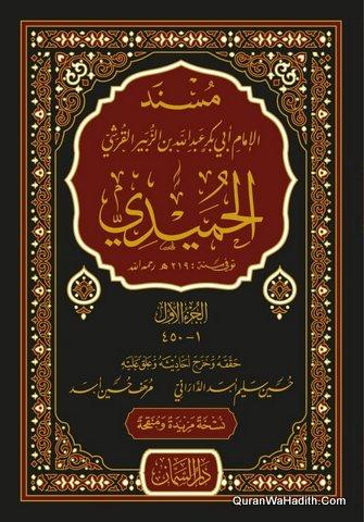 Musnad Al Humaidi, 3 Vols, مسند الحميدي