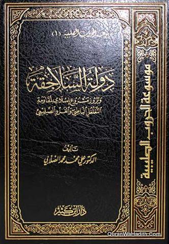 Mawsuat al Harub al Salibiyah, 6 Vols, موسوعة الحروب الصليبية