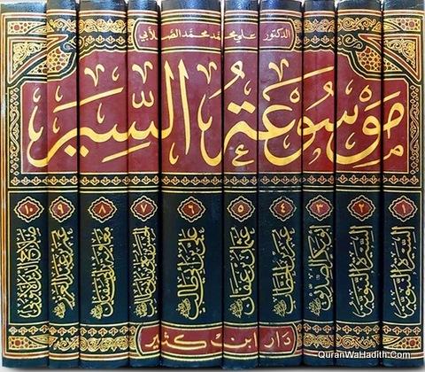 Mosuat Al Siyar, 10 Vols, موسوعة السير