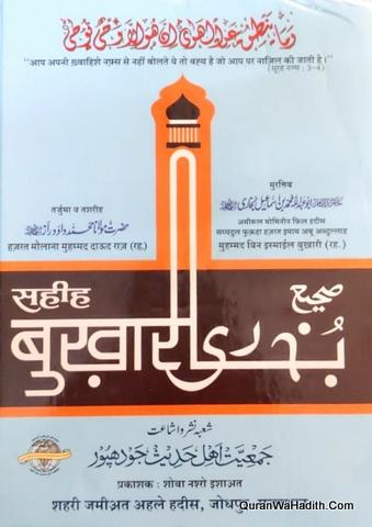 Sahih Bukhari Hindi, Vol 8, सहीह बुखारी हिंदी