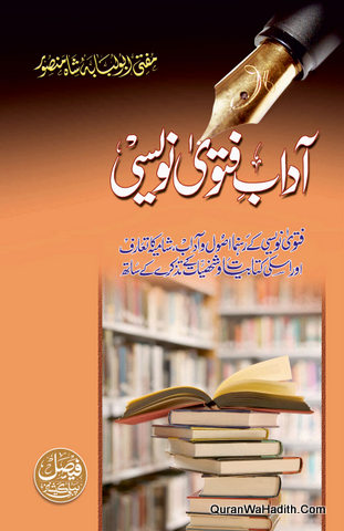 Adab e Fatwa Nawesi, آداب فتویٰ نویسی