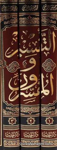 Al Tafsir Wa Al Mufassirun