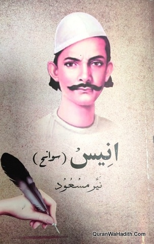 Anees Sawaneh, انیس سوانح