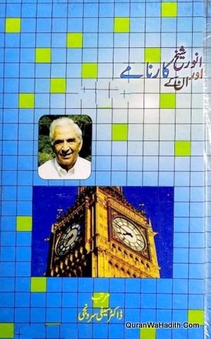 Anwar Shaikh Aur Unke Karname, انور شیخ اور ان کے کارنامے