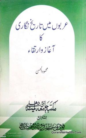 Arabo Mein Tareekh Nigari Ka Aghaz o Irtiqa, عربوں میں تاریخ نگاری کا آغاز و ارتقاء