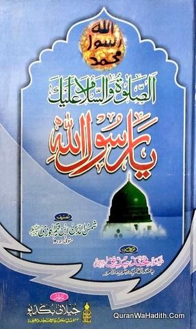 Asalatu Wasalamu Alaika Ya Rasool Allah, الصلوۃ والسلام و علیک یا رسول اللہ