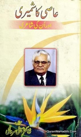Asi Kashmiri Aur Unki Shayari,  عاصی کاشمیری اور ان کی شاعری